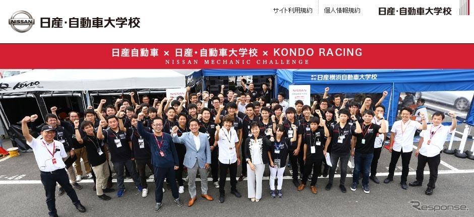 日産・自動車大学校(WEBサイト)