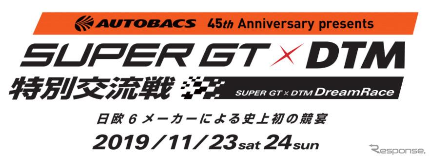 SUPER GT×DTM 特別交流戦《画像:オートバックスセブン》