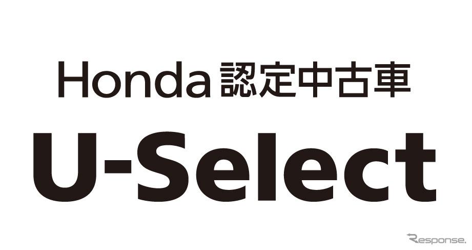 ホンダ認定中古車 U-Select(ロゴ)《画像:ホンダ》