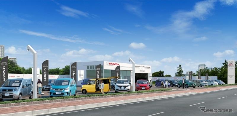 ホンダの新たな中古車販売店舗「ホンダカーズ・ユーセレクト」ホンダ提供