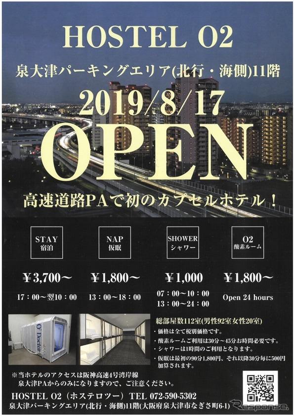 泉大津PAのカプセルホテル、HOSTEL O2(ホステロツー)《画像 阪神高速》