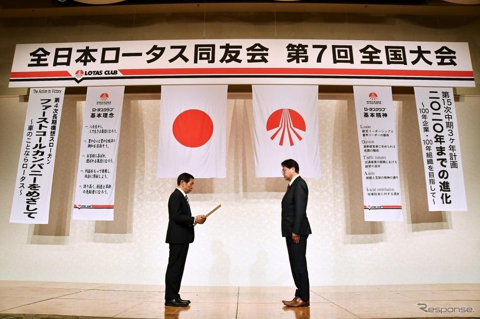 ロータスフロント育成プログラム 1級認定証の授与《画像:全日本ロータス同友会》