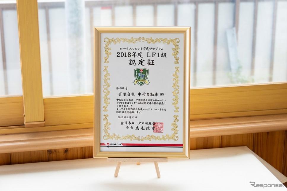 ロータスフロント育成プログラム 1級認定証《画像:全日本ロータス同友会》