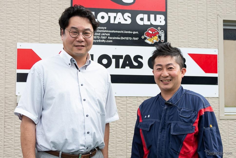1級認定取得を推進したロータス中村の上田 直樹副社長(左)と加藤 雅照工場長《画像:全日本ロータス同友会》