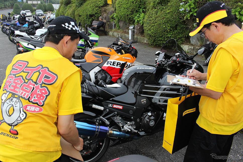 安全走行に欠かせないタイヤチェック『ダンロップ 全国タイヤ安全点検』レポート《PHOTO:土田康弘》