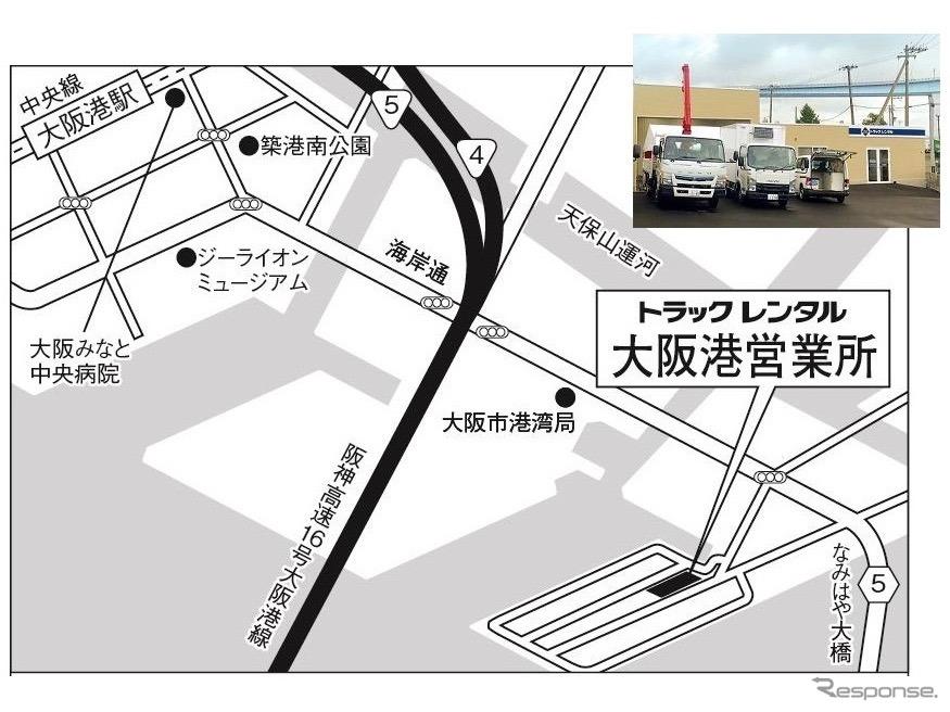 トラックレンタル大阪港営業所《画像:オリックス自動車》