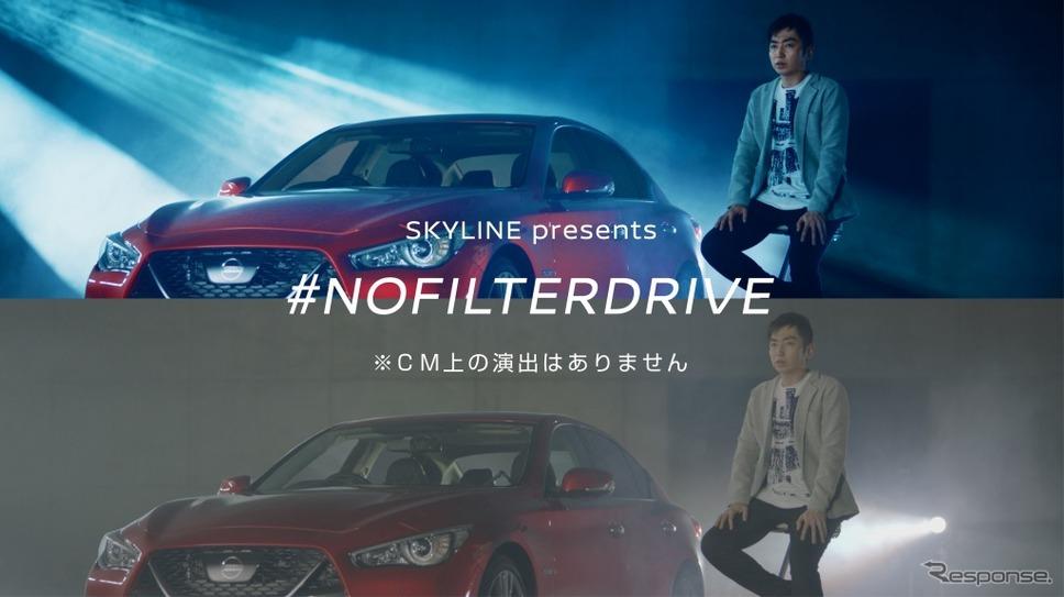 Webムービー「#NOFILTERDRIVE」《画像:日産自動車》