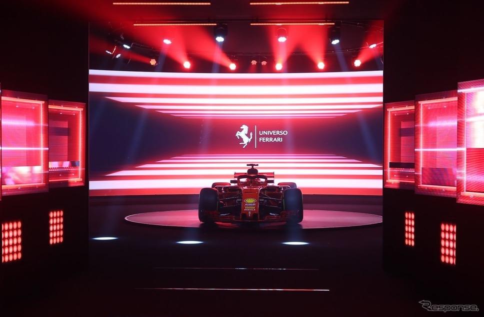 イタリアで開幕した「Universo Ferrari」《photo by Ferrari》