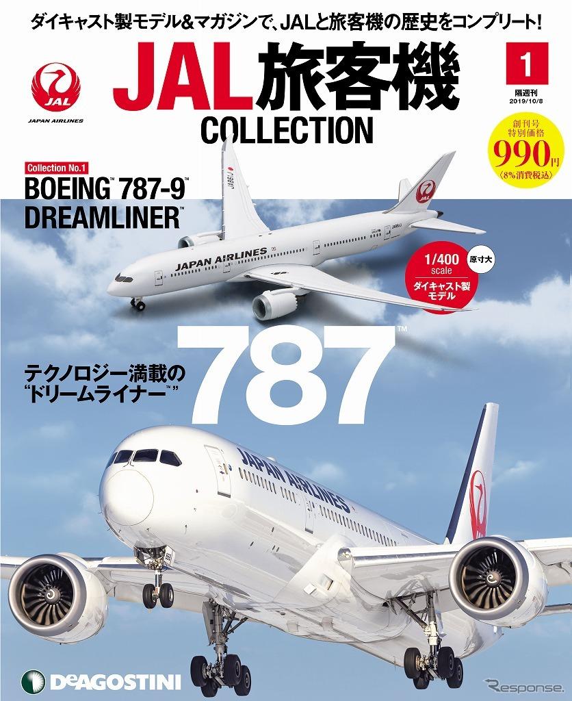 JAL旅客機コレクション 創刊号