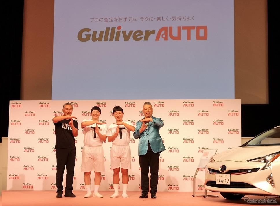 自動車査定アプリ「Gulliver AUTO」発表《撮影 庄司憲正》