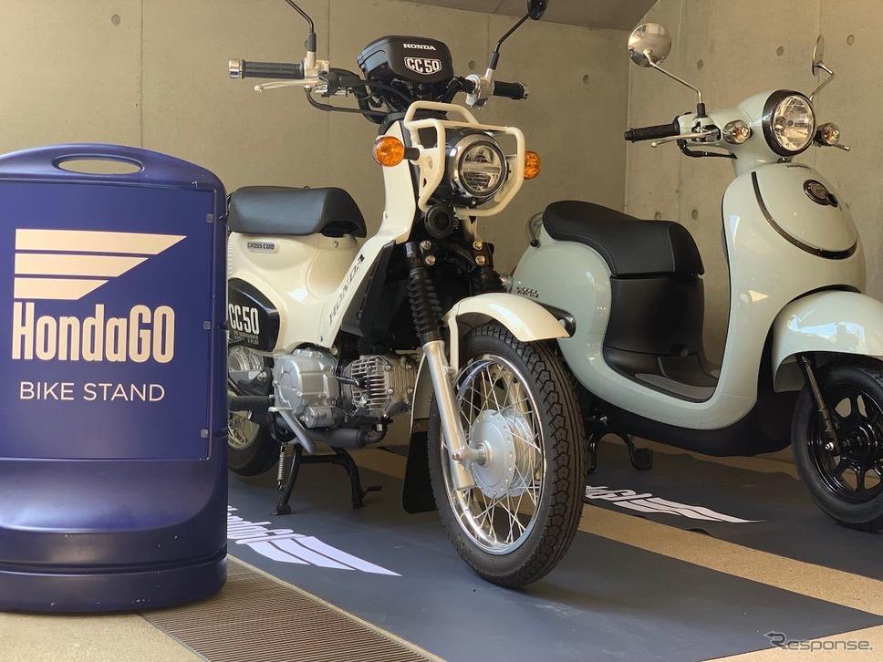 二輪市場活性化プロジェクト「HondaGO」