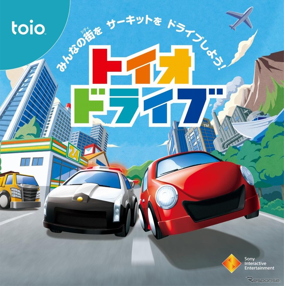 トイオ・ドライブ(c) Sony Interactive Entertainment Inc. All rights reserved.Design and specifications are subject to change without notice.