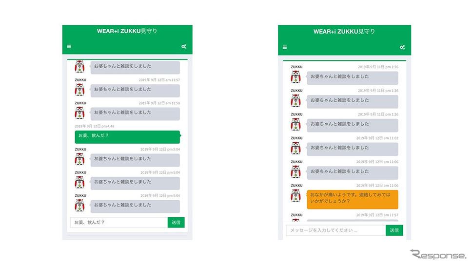 大切な人に伝言メッセージを送ることができる(左)/ネガティブな会話などを通知(右)オートバックスセブン