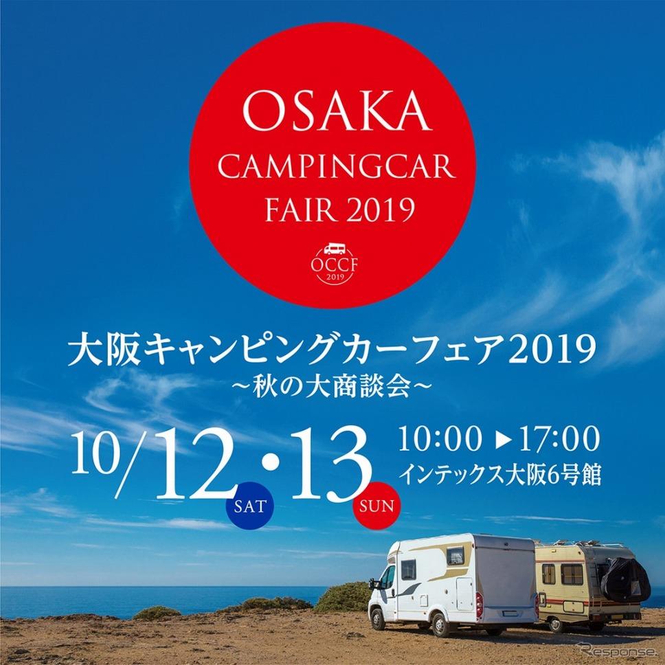 大阪キャンピングカーフェア2019《画像:大阪キャンピングカーフェア2019事務局》