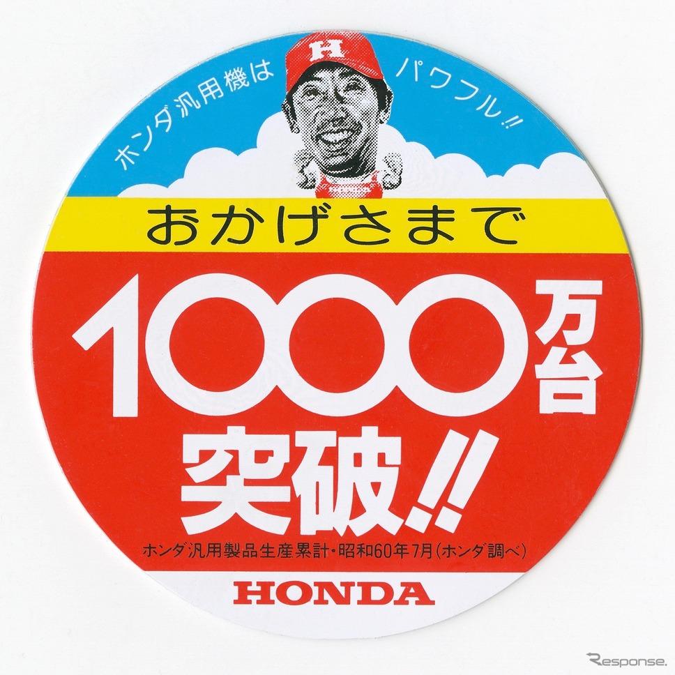 生産累計1000万台達成(1985年)《写真 ホンダ》