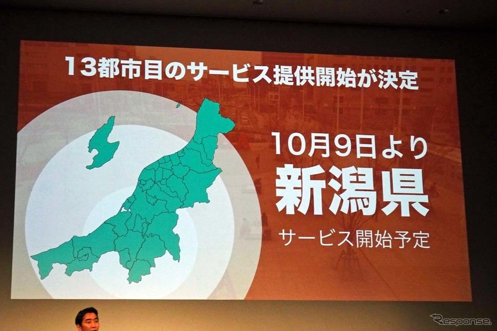 13都市目として10月9日より新潟でサービス開始予定