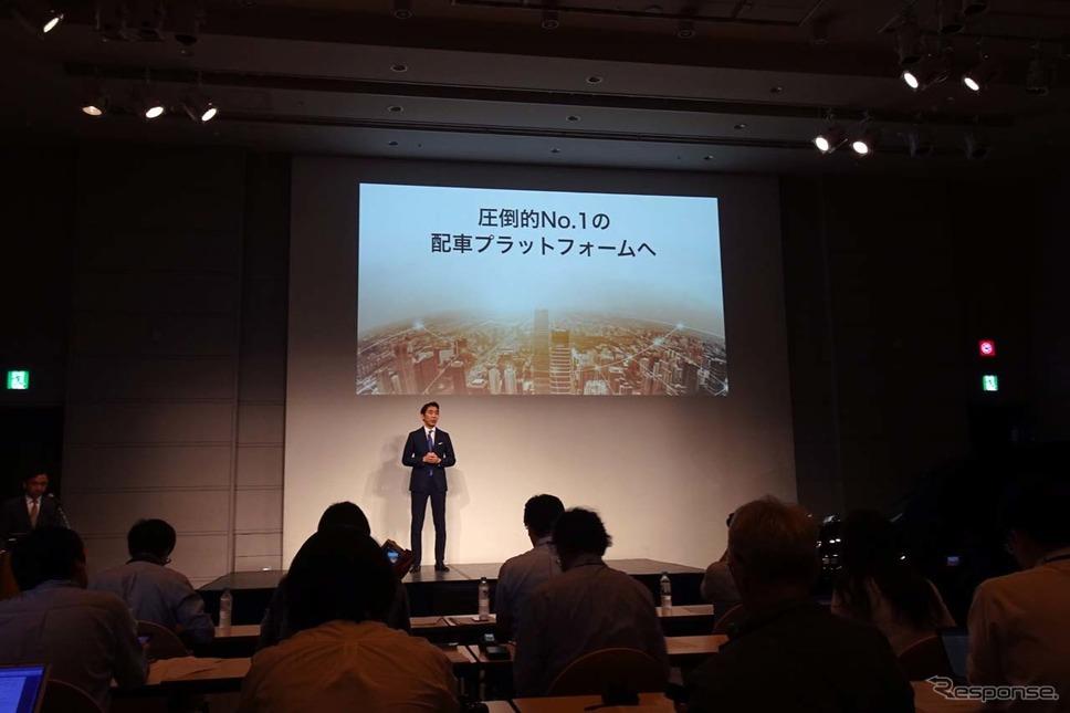 都内で実施されたDiDiモビリティジャパンの記者会見