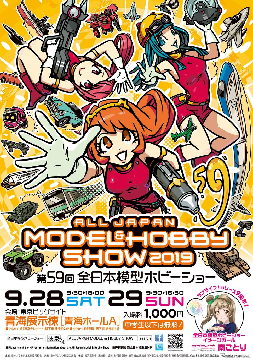 第59回全日本模型ホビーショー《日本プラモデル工業協同組合 / 日本ラジコン模型工業会》
