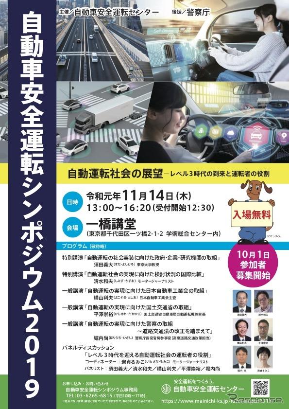 自動車安全運転シンポジウム2019開催ポスター