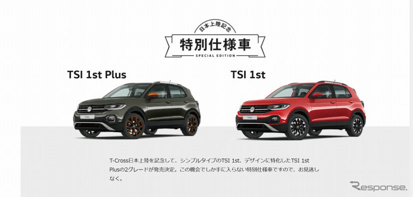 VW T-クロスのティザーサイト《画像:フォルクスワーゲングループジャパン》