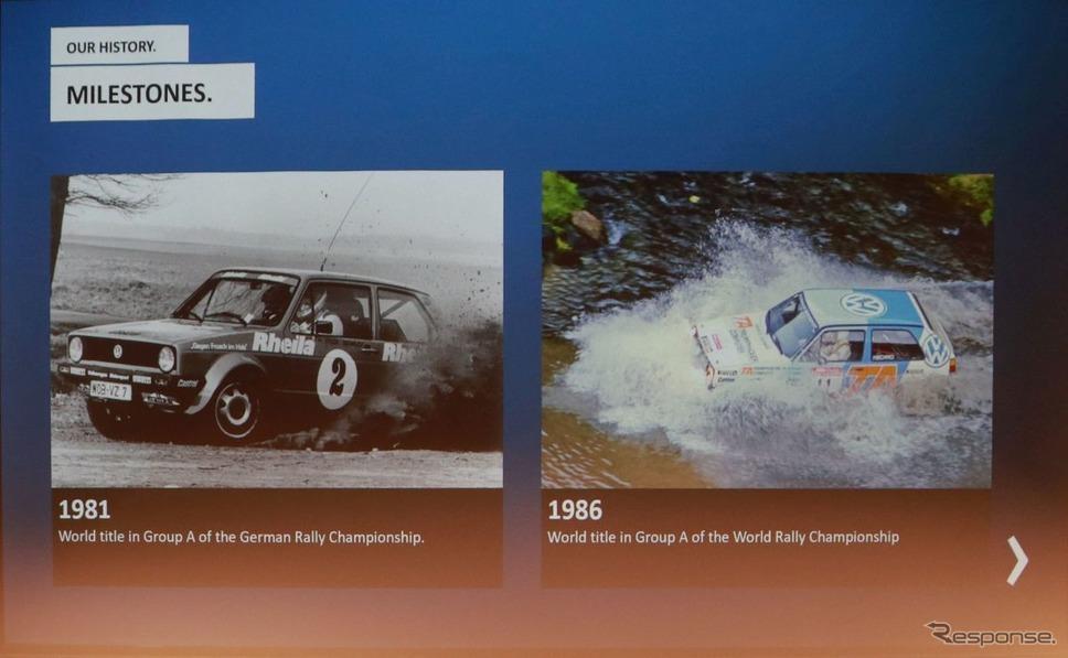 VWMSの歴史≪撮影:中尾真二≫