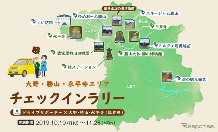 大野・勝山・永平寺周遊チェックインラリー《画像:ナビタイムジャパン》