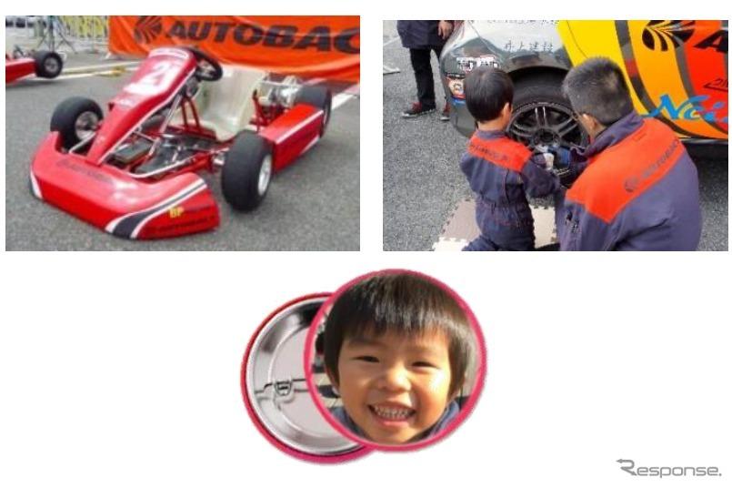 子ども向けイベント《画像:オートバックスセブン》