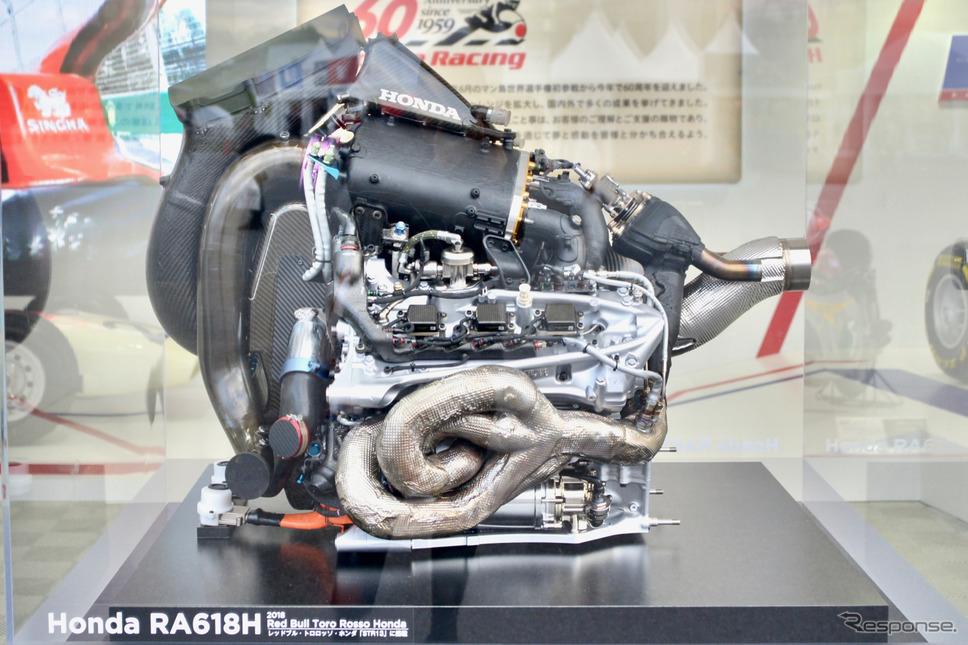 2018年シーズンにレッドブル・トロロッソ・ホンダのSTR13に搭載されていたホンダ製パワーユニット RA618H《撮影 後藤竜甫》