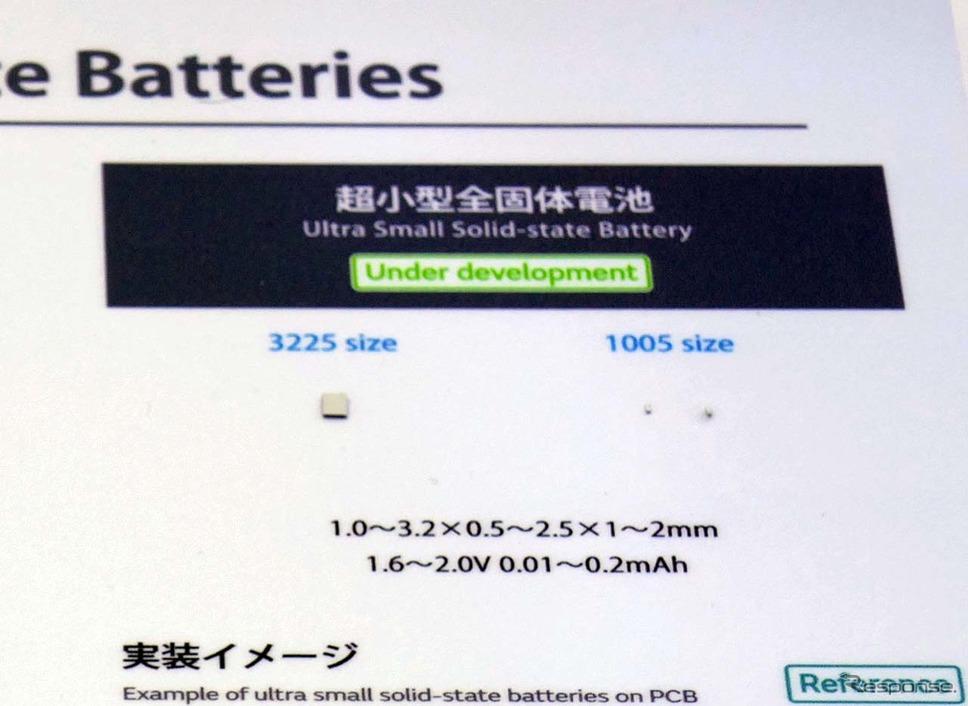 全個体電池の超小型版《撮影 会田肇》
