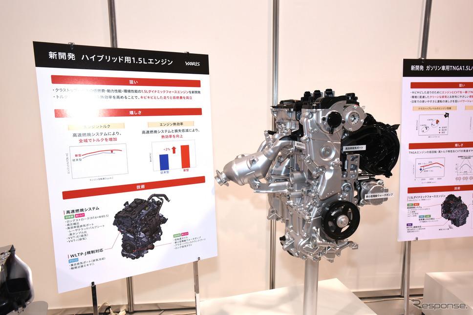 トヨタ・ヤリス新型の、ハイブリッド車用1.5リットル・エンジン《撮影 平原克彦》