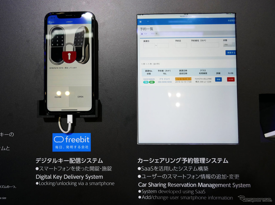ブロックチェーン活用デジタルキー。スマホ側アプリ(左)とカーシェアリング予約管理システム
