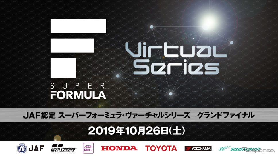 スーパーフォーミュラ・ヴァーチャルシリーズ グランドファイナル
