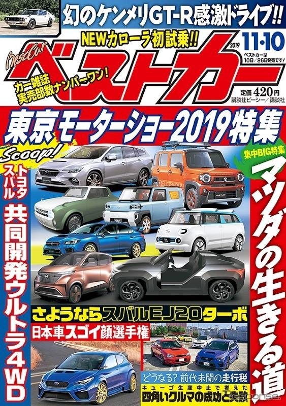 『ベストカー』11月10日号《発行 講談社ビーシー / 講談社》