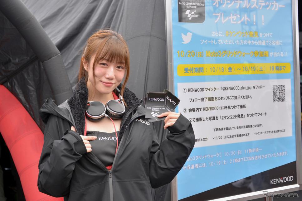MotoGP 日本GP ケンウッドブース《撮影 後藤竜甫》