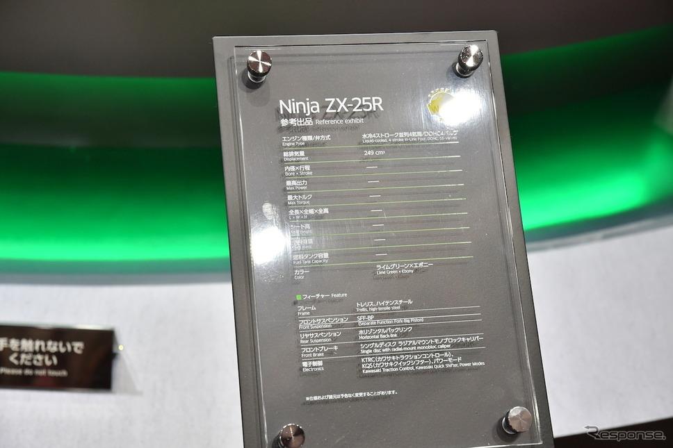 カワサキ Ninja ZX-25R(東京モーターショー2019)《撮影 青木タカオ》