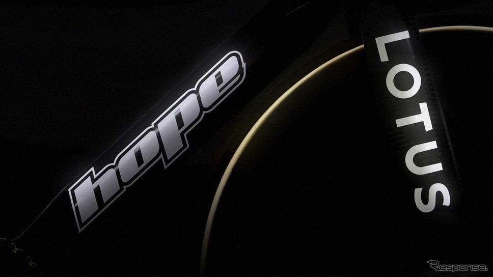 ロータスの自転車事業のイメージ《photo by Group Lotus》