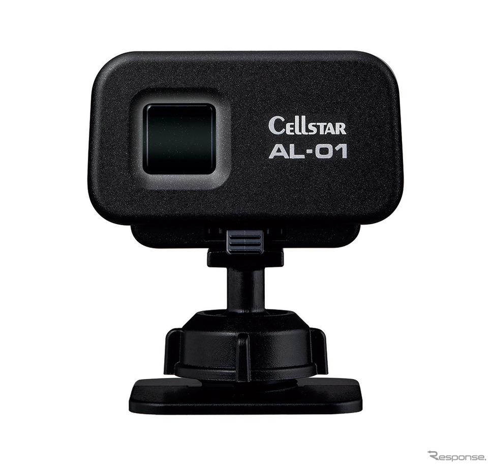 セルスター レーザー受信機 AL-01《画像:セルスター工業》