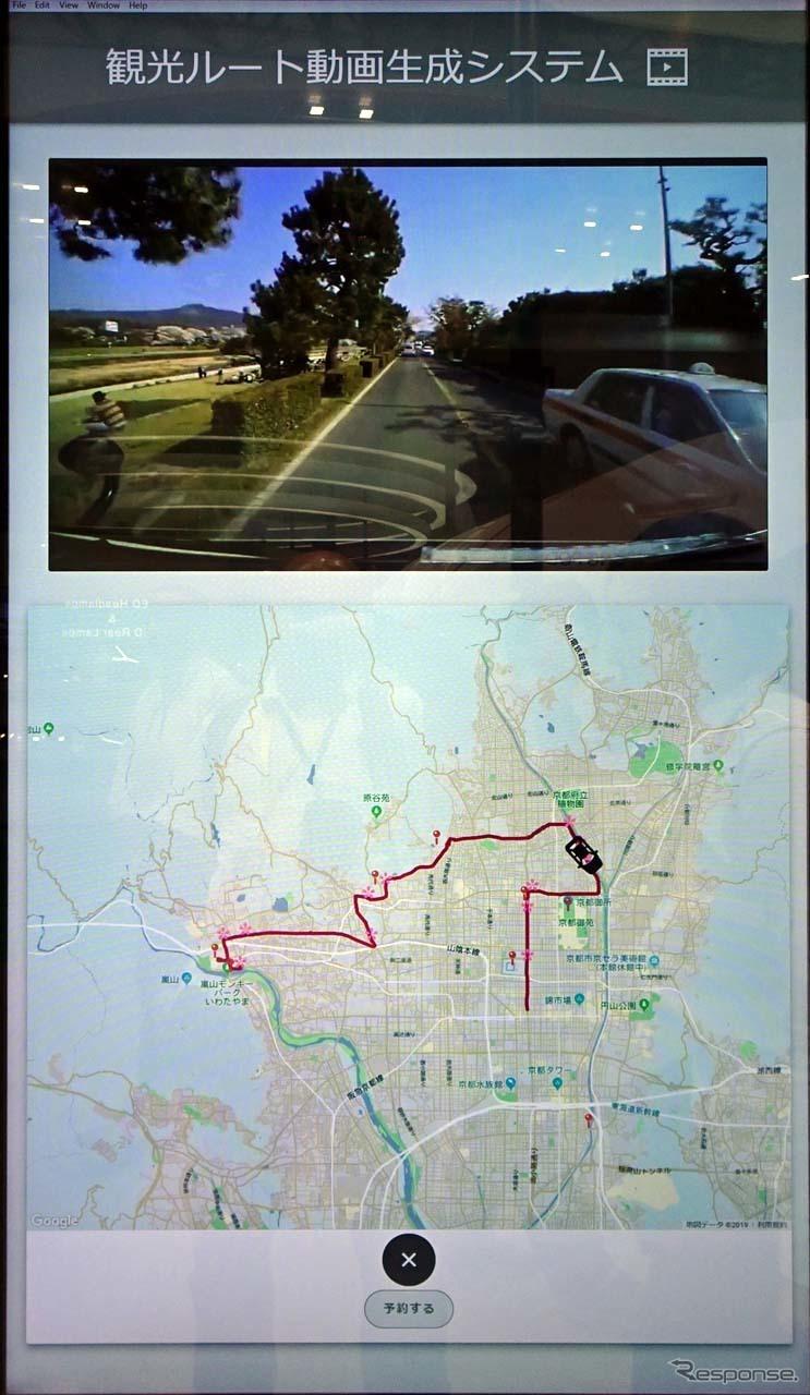 ドラレコで撮影された季節の名所が素早くアプリ上に反映される