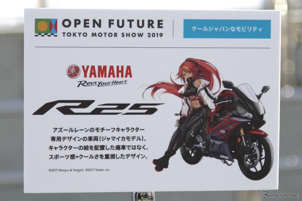 ヤマハYZF-R25×アズールレーン(東京モーターショー2019)《撮影 佐藤隆博》