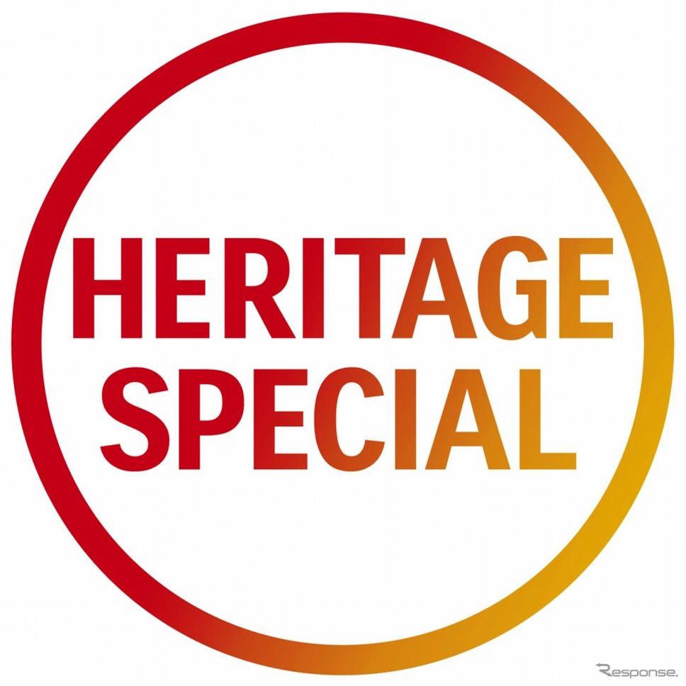ヘリテージスペシャル(ロゴ)《画像:スズキ》
