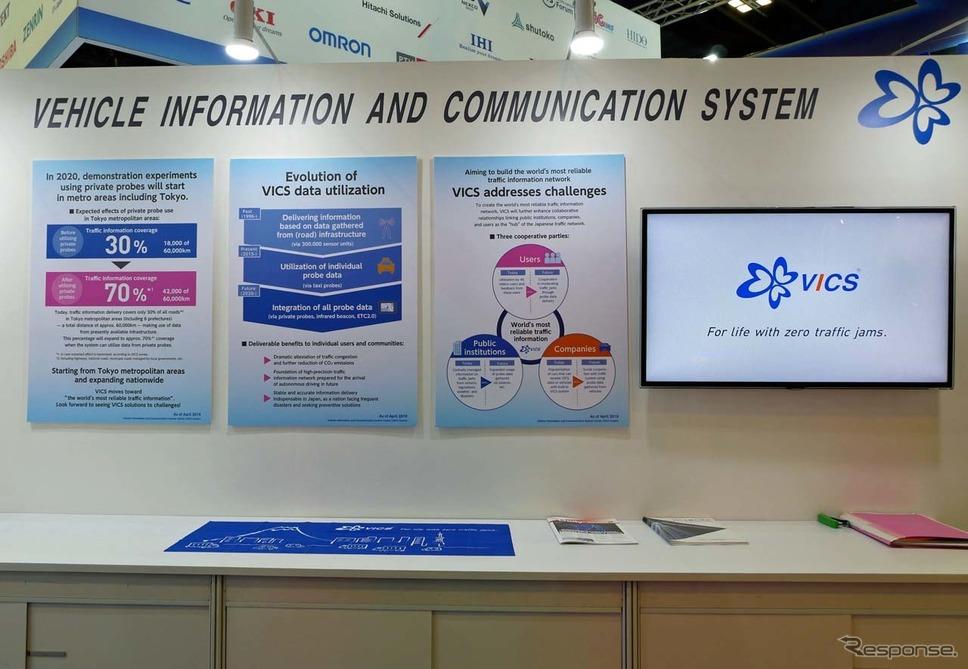 実証実験についてはシンガポールで開催されたITS世界会議で一足早く公開されていた