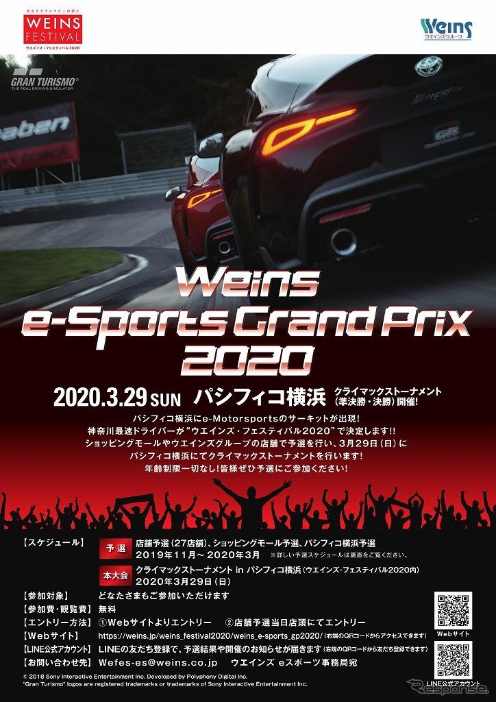 Weins e-Sports Grand Prix 2020《画像:横浜トヨペット》