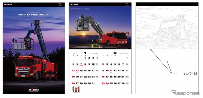 モリタ消防車カレンダー2020《画像:モリタホールディングス》