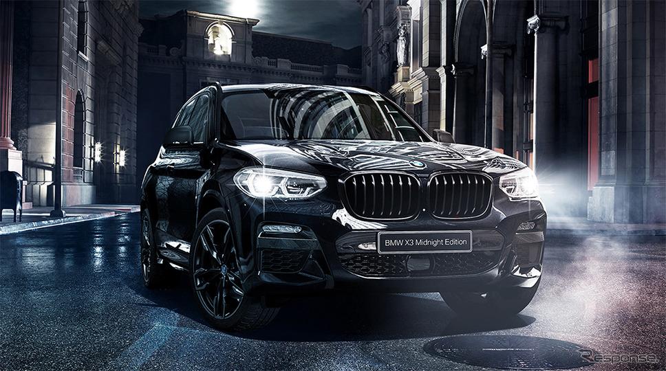 BMW X3 ミッドナイトエディション《画像:ビー・エム・ダブリュー》