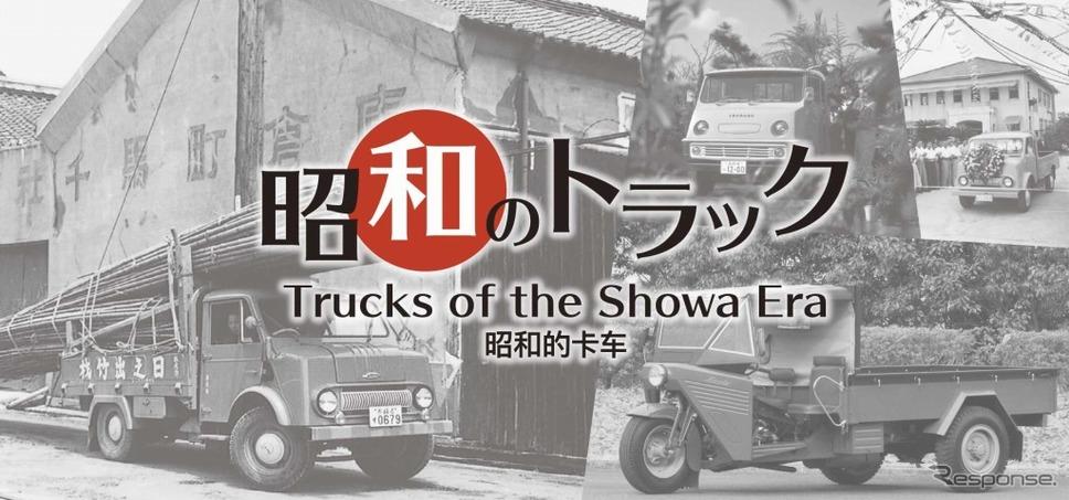 昭和のトラック〜戦後の復興と経済成長を支えた小型トラック〜《画像:アムラックストヨタ》