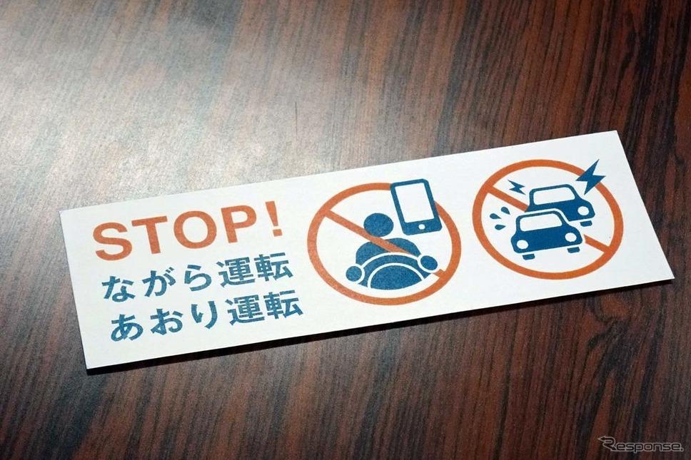 キャンペーンで配布される注意喚起用の「STOP!ながら運転・あおり運転ステッカー」
