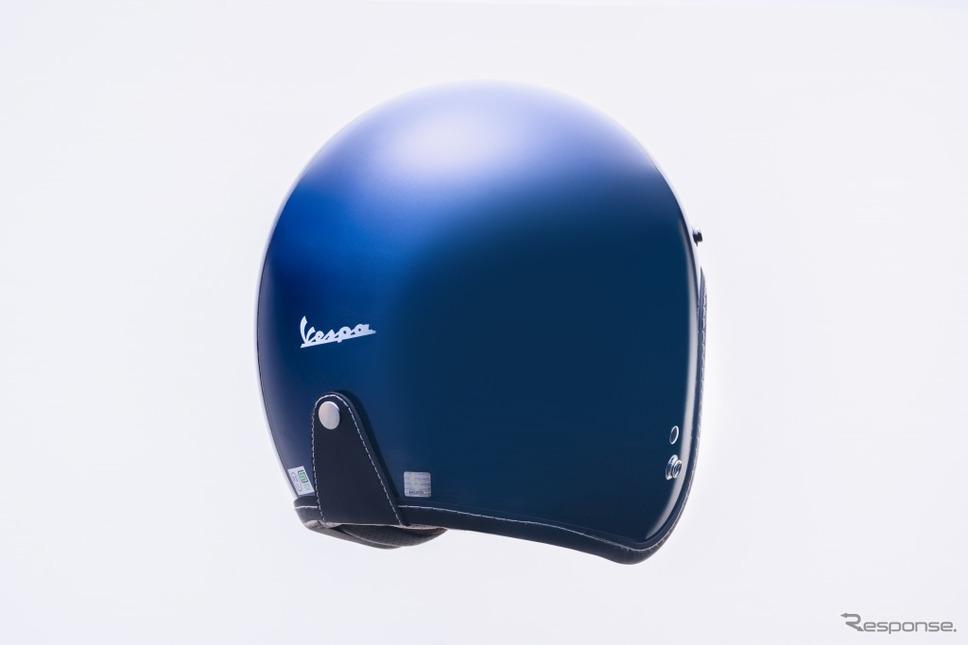 ベスパ純正ヘルメット 単色モデル(ディープブルーメタリック)《画像:ピアッジオグループジャパン》