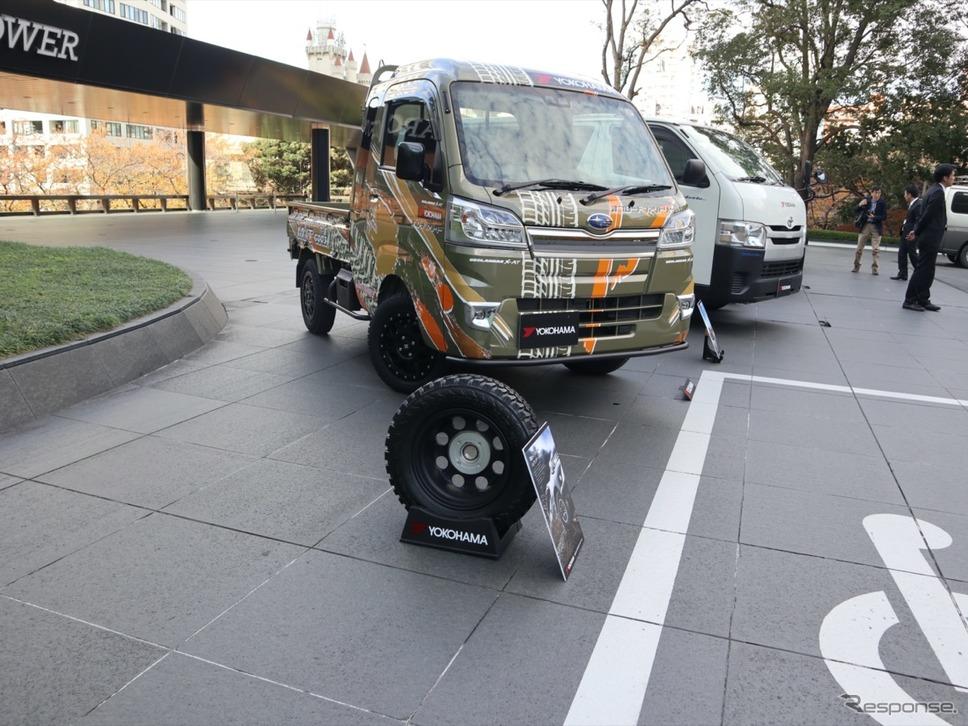 カスタム軽トラックのタイヤも開発《撮影:中尾真二》