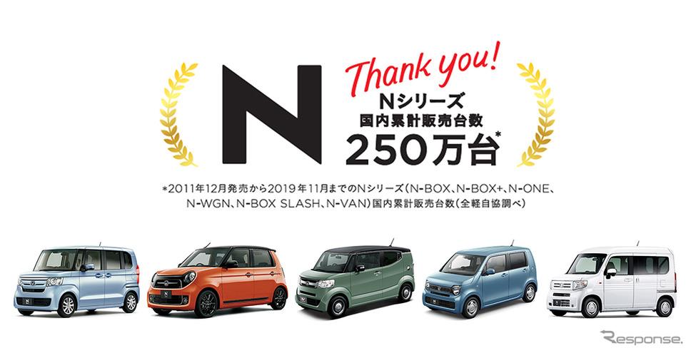 ホンダ Nシリーズ、累計販売台数250万台突破《画像:本田技研工業》