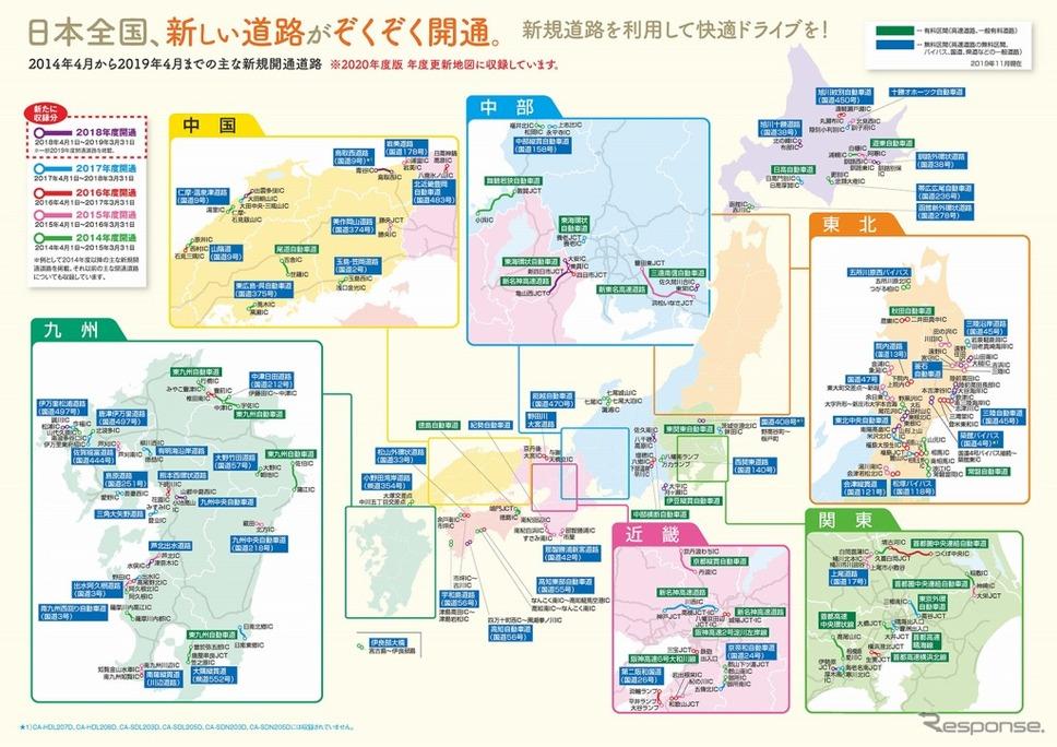 カーナビステーション「ストラーダ」専用 最新地図データ2020年度版を発売《画像:パナソニック》